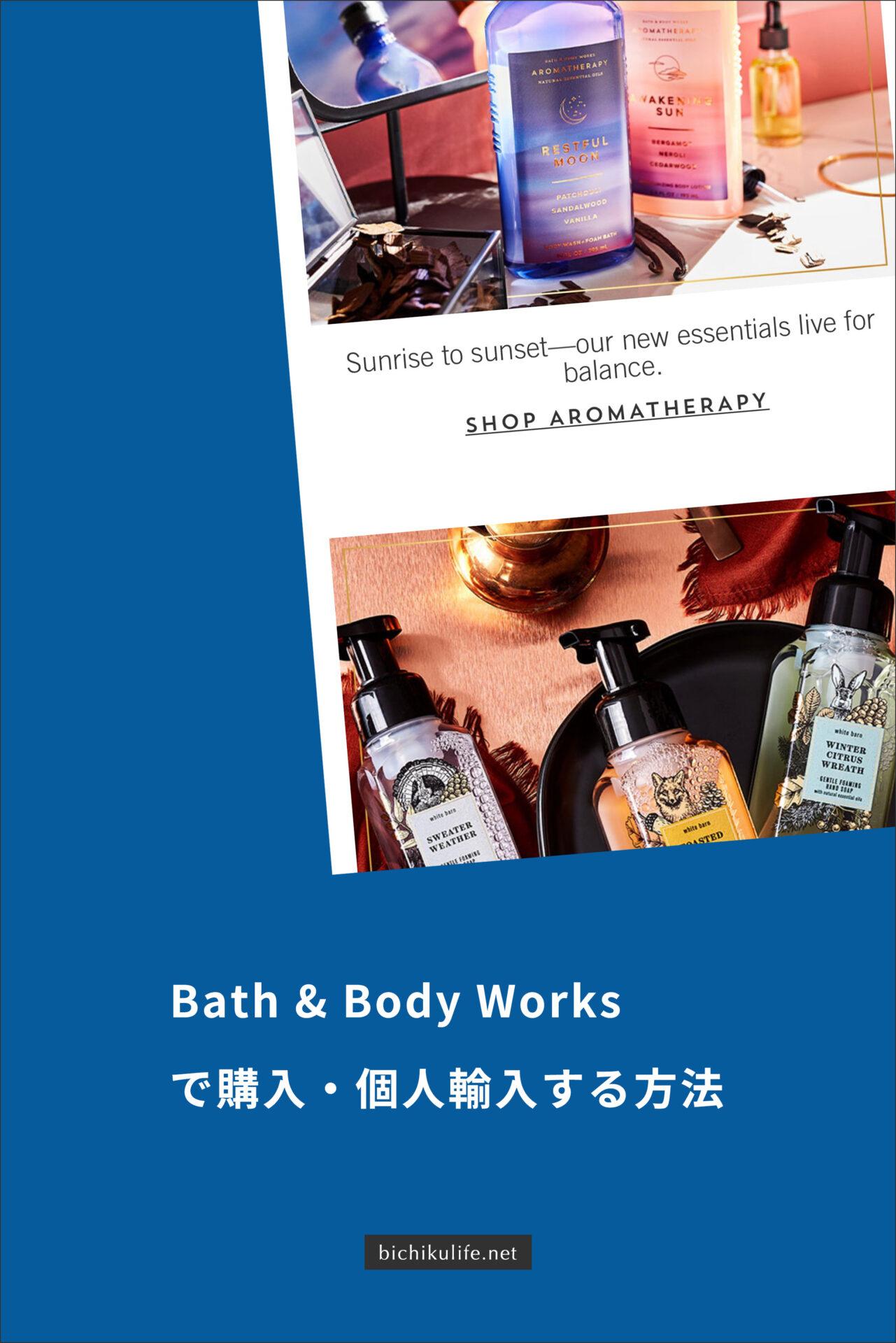 バスアンドボディワークスの公式通販サイトで日本へ購入する方法