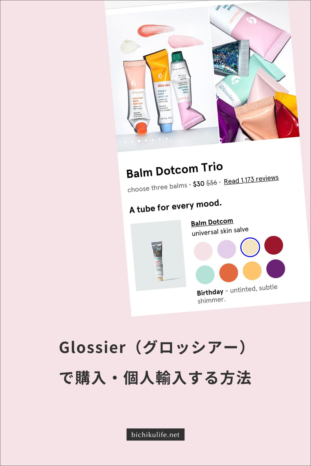 Glossier グロッシアーのコスメを海外公式通販サイトで購入する方法
